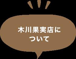 木川果実店について